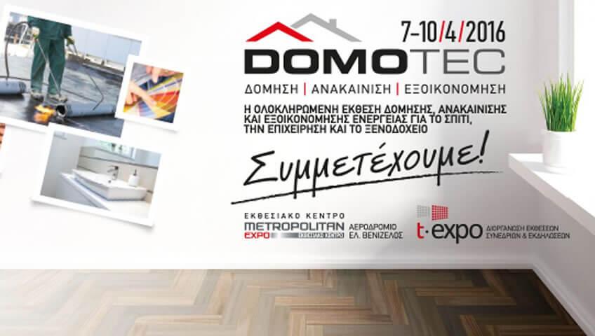 Ανακαίνιση και Εξοικονόμησης Ενέργειας στην Domotec 2016